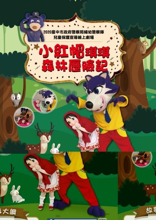 中市警局改編童話宣導婦幼安全 線上看劇抽好禮。(記者張越安翻攝)