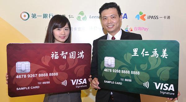 第一銀行里仁為美福智聯名卡十週年 消費結合公益 捐款累積逾1億元。(記者李煥勇翻攝)